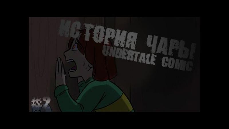 (undertale comic) История Чары 2 | Русский дубляж [RUS]