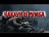 Военный Фильм ЧАКЛУН и РУМБА !!! НОВИНКА!!! Фильм о войне 1941-1945 гг.!!!
