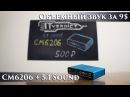 Многоканальный звук 5 1 для компьютера за 500 рублей CM6206
