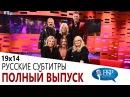 Series 19 Episode 14 - В гостях: - Jennifer Saunders, Joanna Lumley, Rebel Wilson, Josh Homme and Iggy Pop.