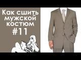 Как сшить мужской костюм #11. Пиджак. Вметываем рукав и воротник.