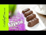 БАУНТИ - Шоколадный батончик  как приготовить дома  простой и вкусный десерт  Bounty