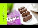 БАУНТИ - Шоколадный батончик / как приготовить дома / простой и вкусный десерт / Bounty