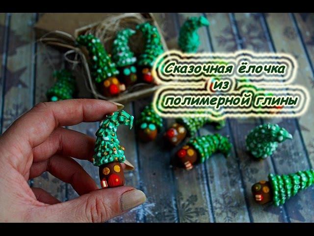 Новогодний сувенир- Елка 🎄ПОЛИМЕРНАЯ ГЛИНА🎄 Мастер класс🎄 Polymer clay tuto Christmas tree