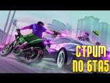 TGM Live - GTA5 - Добро пожаловать!