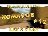 Let's play (Блокада 3D FPS Online) №12 Танки, командная игра
