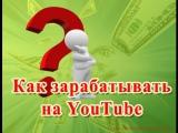 Как заработать на Youtube?Легко!+5 способов привлечения зрителей!