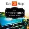 Fara-Shop: автооптика и кузовные запчасти