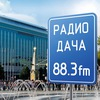 Радио Дача Краснодар 88.3 FM