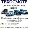 Техосмотр в Перми/Гос.номера/Переоборудование ТС