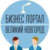 Бизнес портал Великий Новгород