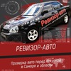 РЕВИЗОР-АВТО Проверка авто Самара | Подбор авто