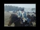 Гардемарины-3 (1992). Атака русской кавалерии в битве при Гросс-Егерсдорфе