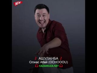 kaz-muz.kz-Олжас Абай (OCHOOOU) - Ашуланба
