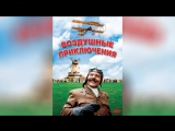 Воздушные приключения (1965) Those Magnificent Men in Their Flying Machines or How I Flew from London to Paris in 25 hours 11