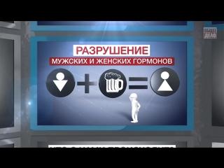 Секреты манипуляции. Алкоголь. Скрытая Правда (2013)