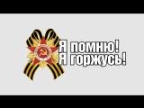#ЯПОМНЮ День победы (Сергей Артемьев) (2015)