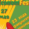 EconomFest - 23 года Факультету Экономики