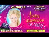 Приглашение от Павла Чернявского на ледовое шоу