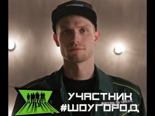 Участник #ШОУГОРОД - Марат RGB (Минск)