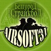 Страйкбол Белгород