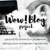 Wow! Blog Project | Авторская школа блогинга