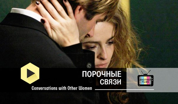 Порочные связи (Conversations with Other Women)
