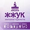 Національна мережа магазинів гаджетів ЖЖУК