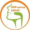 ЛОР -  центр СЛУХУ Тернопiль