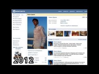 Десять лет «ВКонтакте» за 20 секунд