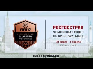 Плей-офф и ФИНАЛ «РОСГОССТРАХ Чемпионата РФПЛ по киберфутболу». Трансляция 2