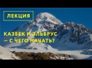 Казбек и Эльбрус - с чего начать