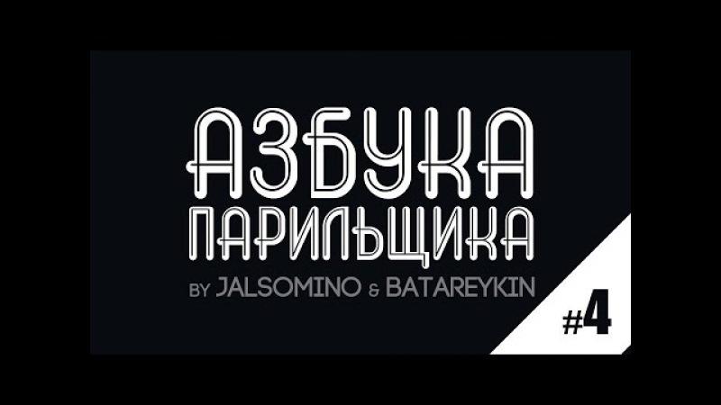 Азбука Парильщика Jalsomino Batareykin часть 4