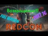 REDCON ■ Часть 16 ■ Возвращение блудного меня