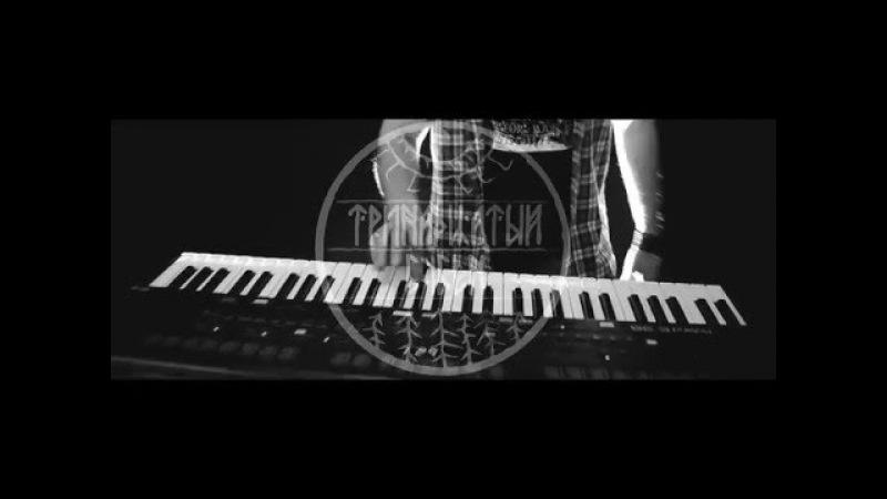 Тринадцатый Бубен - Речи Мертвых (Single 2015)