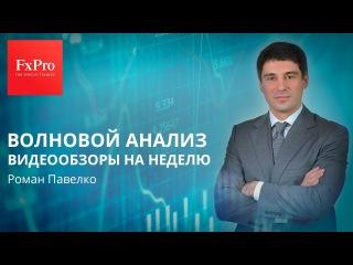 Рынок нефти (WTI), золота, EURRUB и USDRUB. Видео обзор на 10 - 12 октября