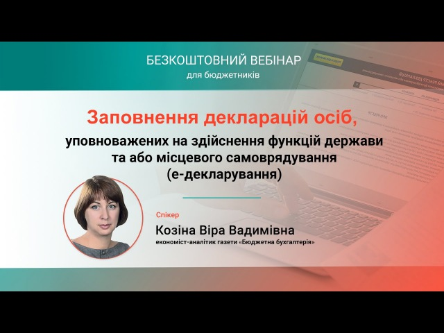 Вебінар для бюджетників «Заповнення декларацій» (е-декларування)