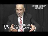 Социализм vs капитализм. Профессор Попов