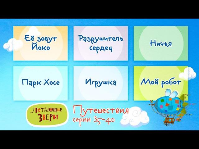 Все серии подряд и новые мультфильмы Летающие звери сборник 4 (35-40)