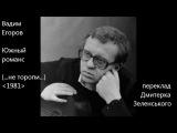 Вадим Егоров - Южный романс (1981) - (+текст перекладу укранською)