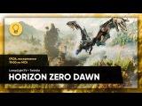 Horizon Zero Dawn - Twinkle264 (LLTV) #7