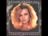 Марина Журавлева - 1992 - Белая Черемуха  Full Album  Vinyl Rip