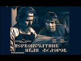 Первопечатник Иван Федоров— 1941   Советский исторический фильм