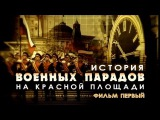 Дф История военных парадов на Краснои