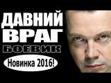 Давний враг 2016 Детективы 2016, русские криминальные сериалы