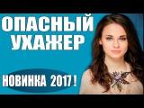 НОВИНКА 2017. ШИКАРНЫЙ ФИЛЬМ