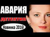 Авария Детективы 2016, русские криминальные сериалы