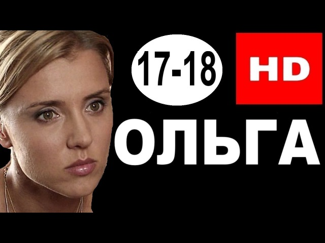 Ольга 17 и 18 серия 2016 Сериал фильм ᴴᴰ
