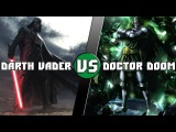 Дарт Вейдер VS Доктор Дум / Darth Vader vs Doctor Doom - Кто кого bezdarno