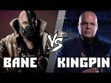 Бейн (Диси) vs Кингпин (Марвел)/Bane (DC) vs Kingpin (Marvel) - Кто Кого? [bezdarno]
